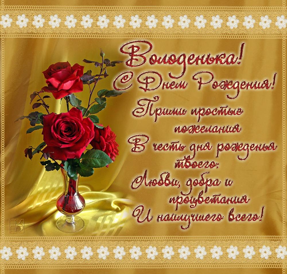 Красивая открытка с днем рождения владимир 91