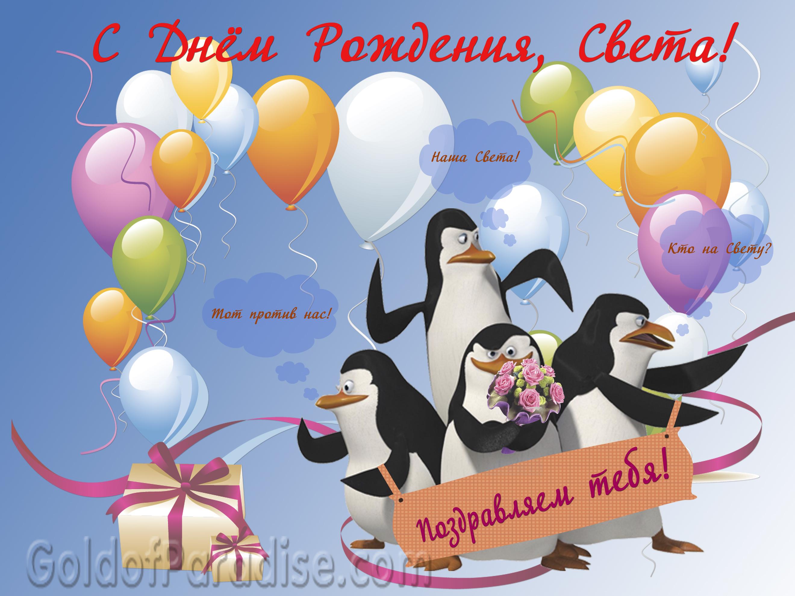 Свету с днем рождения открытку